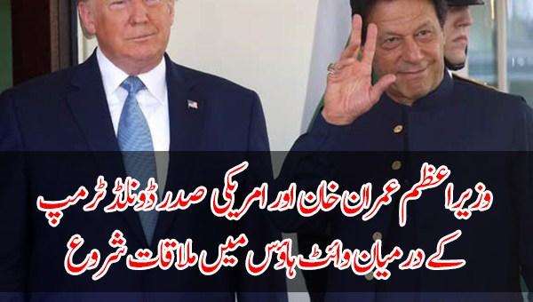 وزیراعظم عمران خان اور امریکی صدر ڈونلڈ ٹرمپ کے درمیان وائٹ ہاوٴس میں ملاقات شروع