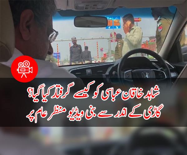 شاہد خاقان عباسی کو کیسے گرفتار کیا گیا؟ گاڑی کے اندر سے بنی ویڈیو منظر عام پر