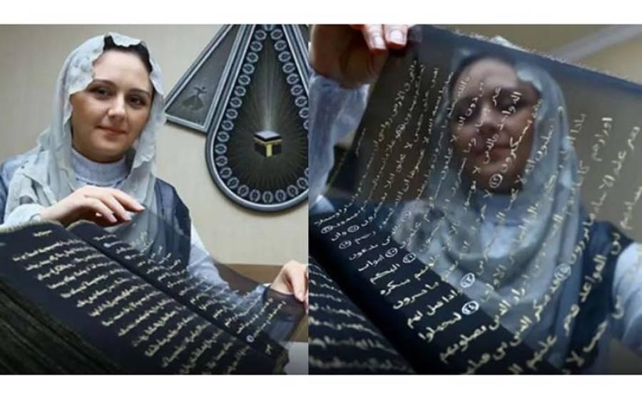 مسلمان خاتون نے 3 سال مسلسل محنت سے قرآن پاک کا خوبصورت ترین نسخہ تیار کرلیا، دیکھنے والے سبحان اللہ کہنے پرمجبور ہوجائیں