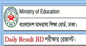 বাংলাদেশ মাদ্রাসা বোর্ড রেজাল্ট 2019