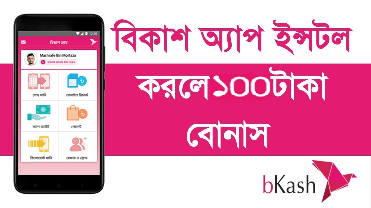 bkash app 100 taka bouns offer