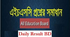 HSC Bangla 1st Paper MCQ Question Solution 2019 – All Education Board