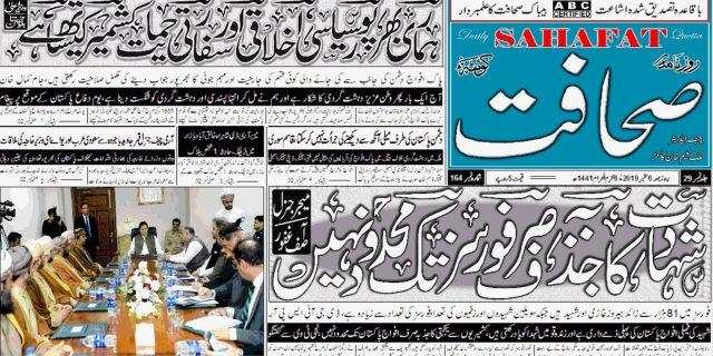 روزنامہ صحافت کوئٹہ 19-09-06