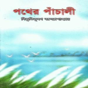 Pather Panchali By Bibhutibhushan Bandopadhyay pdf file download