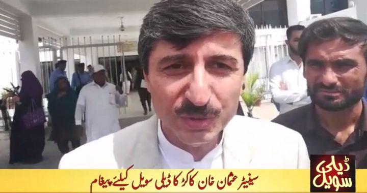سینٹر عثمان خان  کاکڑ کا سرائیکیوں سمیت پاکستان میں بسنے والی تمام محکوم  اقوام کے نام پیغام