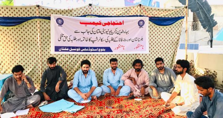 بہاؤالدین زکریا یونیورسٹی ملتان  میں بلوچ طلبہ کونسل کے احتجاجی کیمپ کا 15واں دن