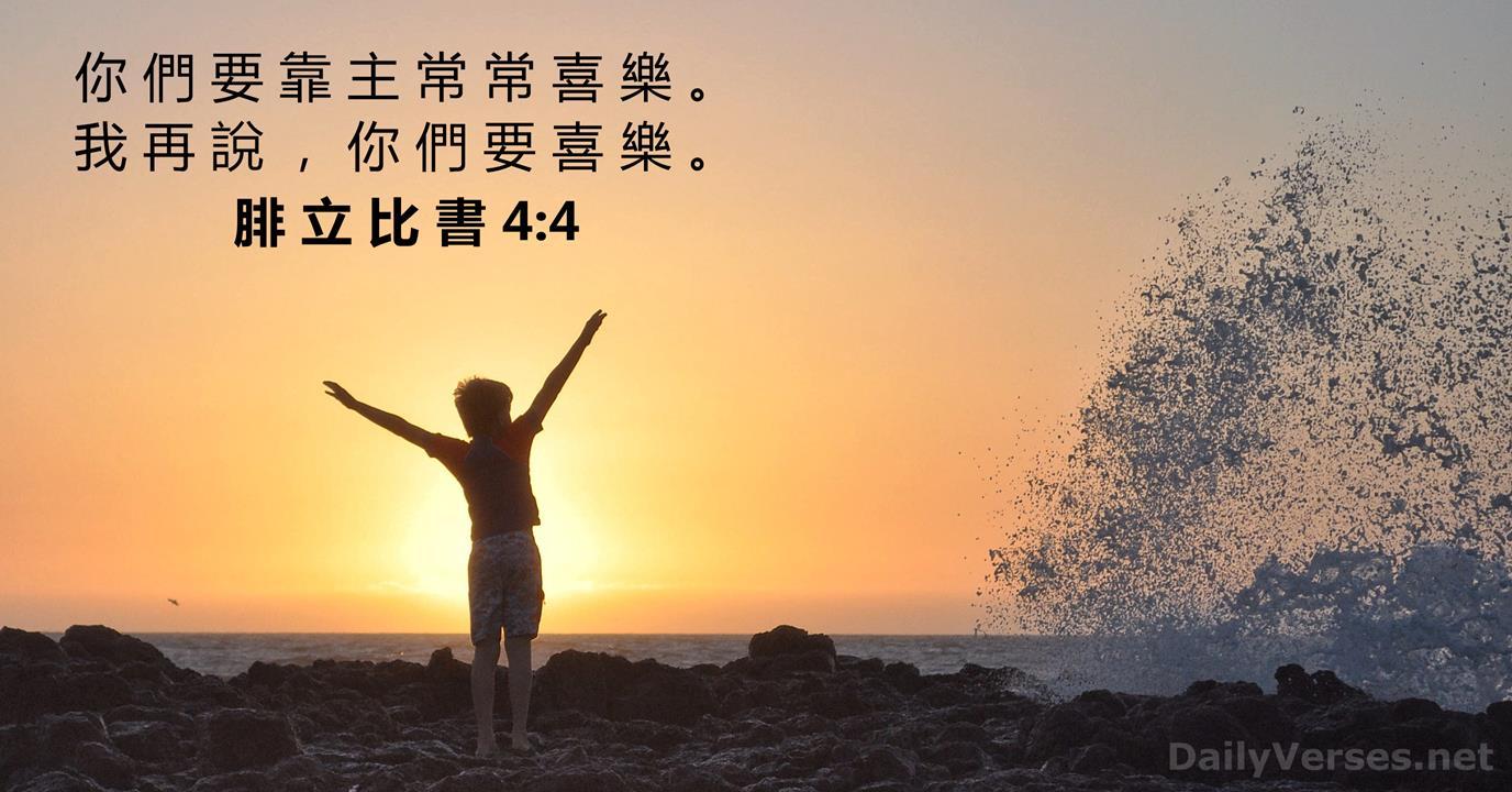 49 聖經金句關於 喜樂 - DailyVerses.net