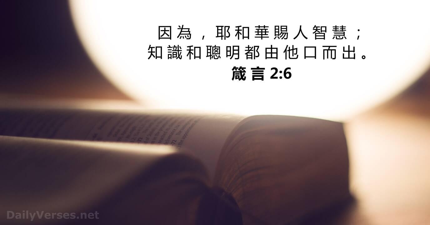 52 聖經金句關於 智慧 - DailyVerses.net
