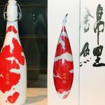 蔵元も完売、当店残り1本のデザイン賞の取った日本酒!