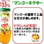 無添加でストレート果汁のネクターは美味い