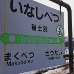 とうとう今日で最後「稲士別駅」