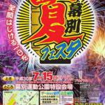 本日開催「まくべつ夏フェスタ」、ぜひ幕別へ!