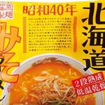 昭和40年代の北海道味噌ラーメンが復活!?