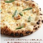 冬季限定の家族が絶賛したピザ、めちゃウマです。