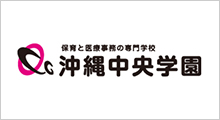 学校法人・専門学校 沖縄中央学園