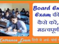Board Exam की तैयारी