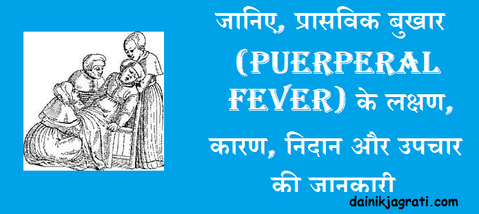 प्रासविक बुखार (Puerperal Fever)
