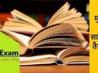 मध्यप्रदेश लोक सेवा (MPPSC) मुख्य परीक्षा