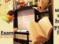 MP SI परीक्षा की तैयारी कैसे करें