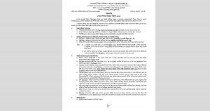 ১৭তম শিক্ষক নিবন্ধনের বিজ্ঞপ্তি প্রকাশ 2