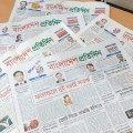 best online newspaper