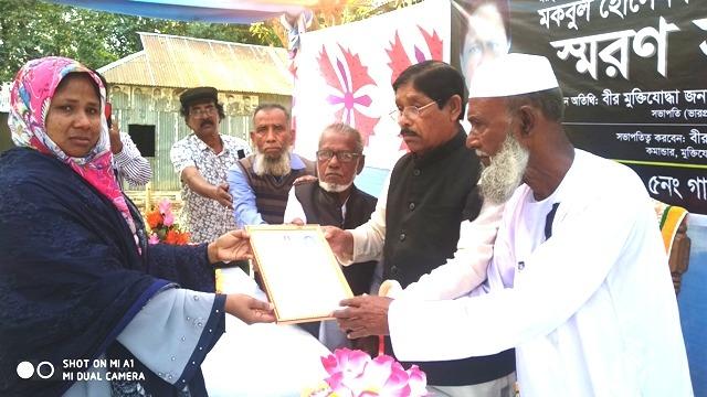 গাজিরভিটায় মুক্তিযোদ্ধা মরহুম মকবুল হোসেন সিদ্দিকীর স্বরণ সভা অনুষ্ঠিত