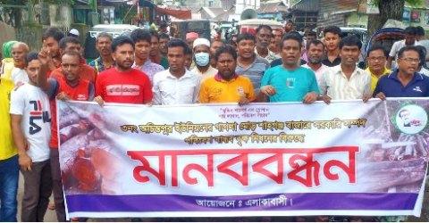 গৌরীপুরে সরকারী রাস্তার গাছ বিক্রি'র প্রতিবাদে মানববন্ধন