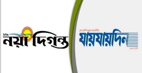 নয়া দিগন্ত, যায়যায়দিন পত্রিকার সম্পাদকের বিরুদ্ধে রাষ্ট্রদ্রোহ মামলা