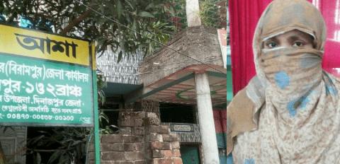 করোনা সংকটের দুঃসময়ে আশা এনজিও'র মামলায় আটক অসহায় গৃহবধূ