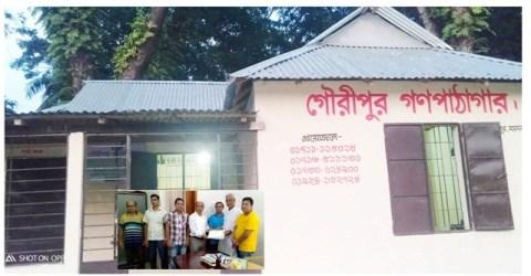 গৌরীপুর গণপাঠাগার পেলো সরকারি নিবন্ধন