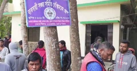 অর্ধকোটি টাকা নিয়ে পালিয়েছে একটি 'ভুয়া সমিতি'