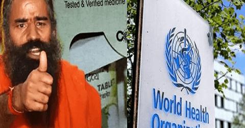 রামদেবের করোনা ওষুধকে স্বীকৃতি দেবে না ডব্লিউএইচও