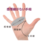 感情線がない手相・感情線の線が薄い手相