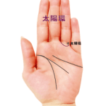ラッキーな手相⑩ 薬指にリング(太陽環)がある手相