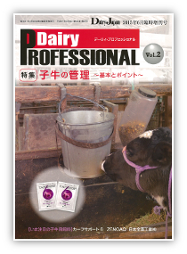 Dairy PROFESSIONAL vol.2