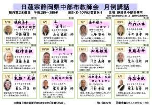 静岡中部布教師会月例講話 5-8版_ページ_1