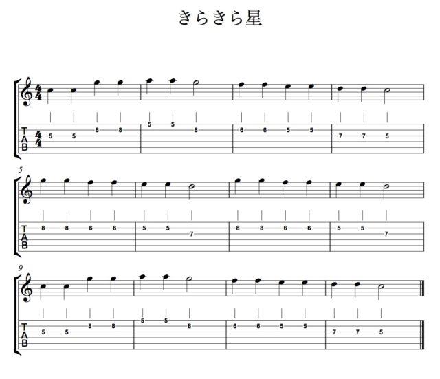 楽譜「きらきら星」オクターブ上