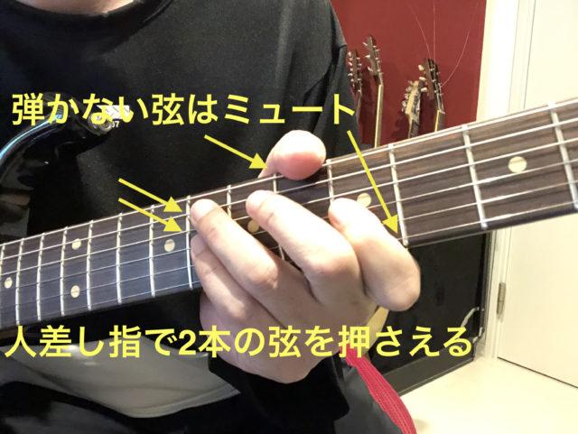 2本弦バレー図解