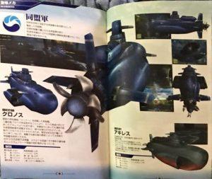-U- underwater unit潜水艦1