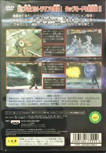 ウルトラマン Fighting Evolution 3裏表紙