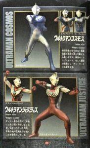 ウルトラマン Fighting Evolution 3キャラクター6