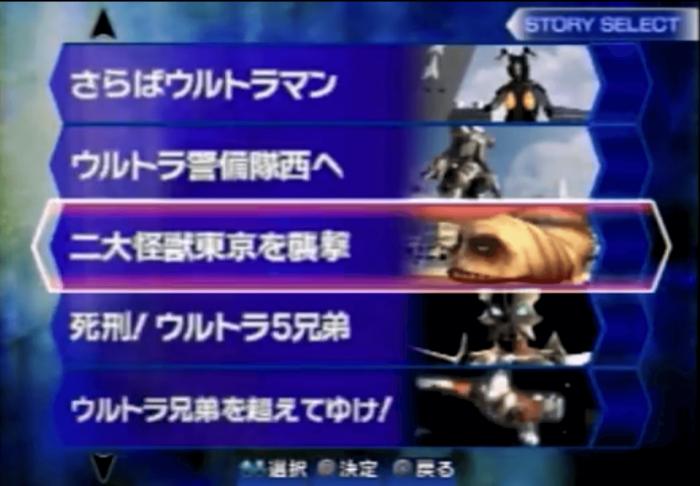 ウルトラマン Fighting Evolution 3ストーリー選択
