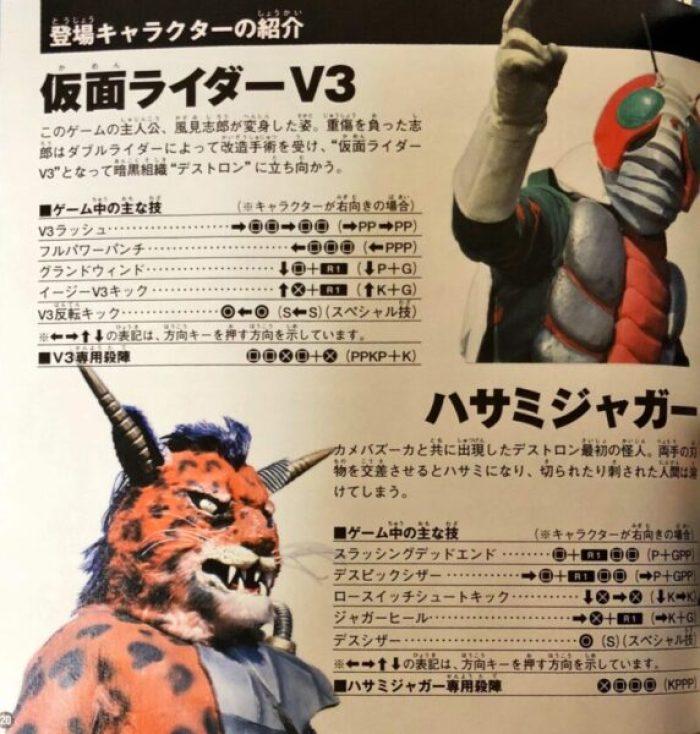 「仮面ライダーV3」キャラクター1