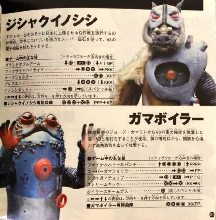 「仮面ライダーV3」キャラクター2