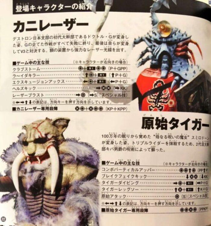 「仮面ライダーV3」キャラクター3