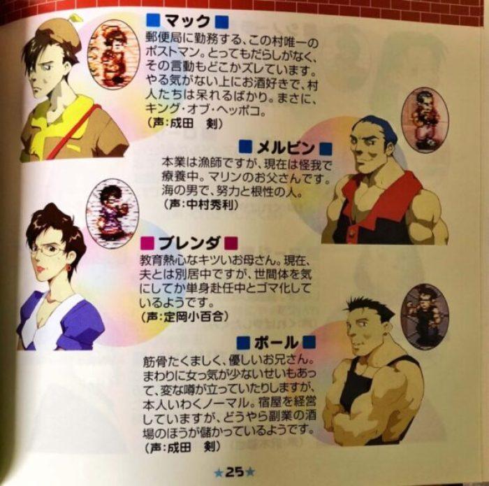 「どきどきポヤッチオ」キャラクター6