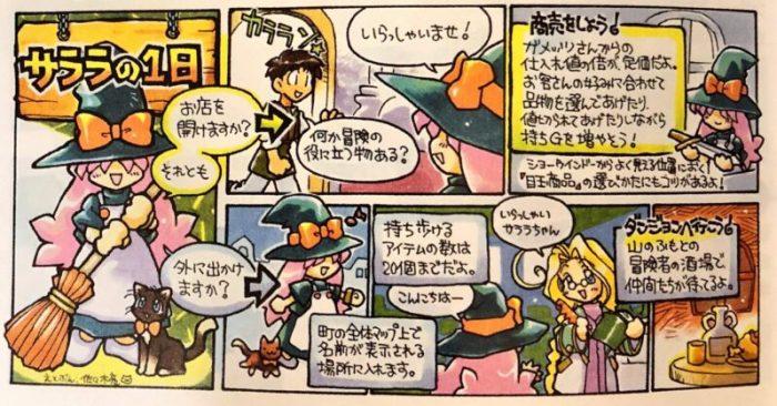 「だんじょん商店会」漫画1
