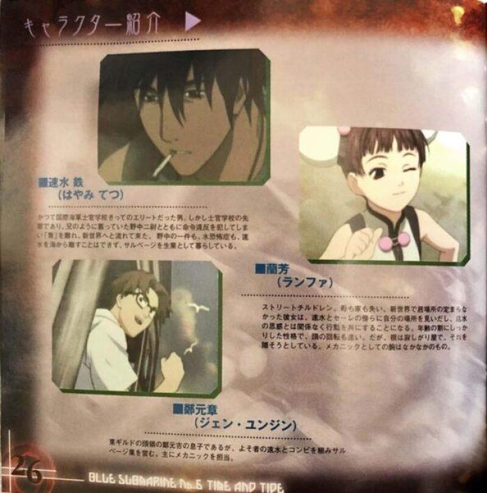 「青の6号 歳月不待人 TIME AND TIDE」キャラクター1