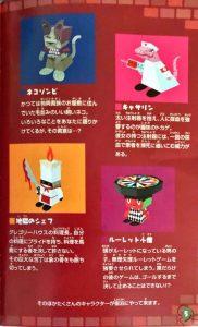 「グレゴリーホラーショー ソウルコレクター」キャラクター2