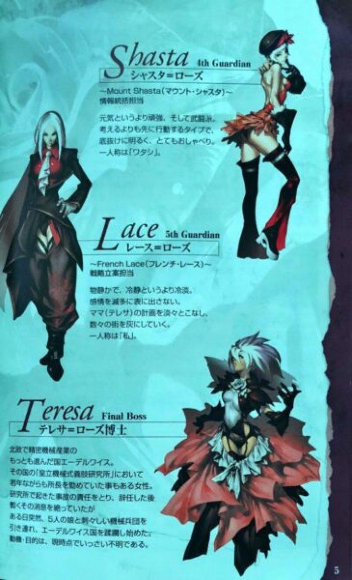 「鋳薔薇」キャラクター3